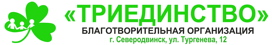 """Благотворительная организация АРОБО """"Триединство"""""""